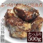 ご飯のお供 ぶつ切りさんま醤油漬け さんま 秋刀魚 醤油漬 惣菜 ヘルシー 業務用 調理不要 500g 送料無料 メール便 セール
