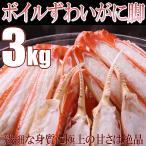ショッピングワケあり カニ ワケあり ズワイガニ ずわい 蟹 足 3kg  ボイル 特大サイズ