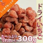 ポイント消化 いちご ドライフルーツ 苺 イチゴ ストロベリー 送料無料 300g メール便 セール