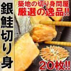 銀鮭 切り身 20枚入 約1kg 塩加減選べます
