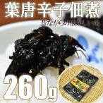 葉唐辛子 佃煮 送料無料 260g 昔ながらの懐かしい味