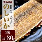 無添加 のしいか 2袋セット (40g×2袋) 岩手県産 山田の昔ながらの メール便 送料無料