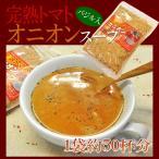 ショッピングトマト 完熟トマトオニオンスープ120g 食感がイイつぶつぶオニオン入り 1袋約50杯分 バジル入り 送料無料
