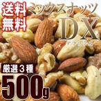 ミックスナッツ 500g 3種入 デラックス メール便 送料無料 カシューナッツ くるみ アーモンド ポイント消化