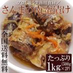 ご飯のお供 さんま南蛮漬 さんま 秋刀魚 おかず 惣菜 ヘルシー 業務用 調理不要 1kg 送料無料 メール便 セール