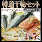 干物 セット お歳暮 送料無料  4種5枚 天然国産魚使用 幻ののどぐろが入る特選セット