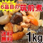 調理不要 送料無料 便利惣菜 鶏肉 竹の子 椎茸 ゴボウ