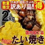たい焼き 送料無料 訳あり 国内加工品 2kg 24個前後入 鯛焼き タイヤキ