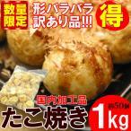たこ焼き 訳あり 国内加工品 1kg 約50個入