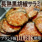 ポイント消化 送料無料 国産 山形豚 熟成 おつまみ ピザ 酒の肴 黒胡椒 サラミ 96g メール便