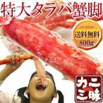 タラバガニ 蟹 カニ 足  800g 特大ボイル 送料無料