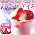 ランキング1位獲得 まるごと苺アイス(30粒) 送料無料