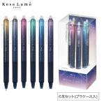 パイロット KeseLame「ケセラメ」6色セット 数量限定  0.7mm 新発売 送料 1コ 300円 LKKB-138F-6C