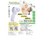 非接触式電子温度計 サーモスマイル 在庫あり  送料  1コ 350円