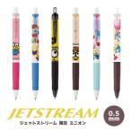 ジェットストリーム 数量限定 ミニオン 0.5mm 新発売 三菱鉛筆