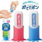 おててポン  手洗い練習スタンプ 送料 220円 シャチハタ  在庫あり