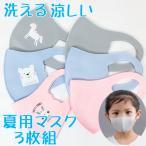 子供用マスク  涼感 uvカット 夏用マスク 3枚セット 息苦しくない  洗えるマスク 日焼け防止 涼しい ひんやり 速乾 薄手 蒸れにくい 通学 布マスク 冷やしマスク