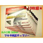 ■マキタ 丸のこ用 木工用 チップソー165mm52P★A-42802【10枚組】■