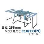 ■日立 ★255mmベンチ丸のこ C10FD3(N) 刃無 ★テーブルソー ★ 送料無料!