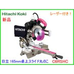 ■日立 レーザー付 ★165mm 卓上スライド丸のこ C6RSHC★送料無料!