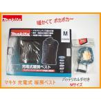 ■マキタ 充電式 暖房ベスト CV200DZ 【M】専用ホルダー付セット ◆送料無料!