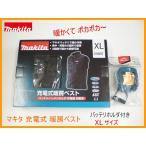 ■マキタ 充電式 暖房ベスト CV200DZ【XL】専用ホルダー付セット ◆送料無料!