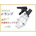 ■フジマック J-ランプ J-45F ◆フルスパイラル蛍光灯◆投光器
