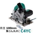 ■日立 ★100mm集じん丸のこ C4YC チップソー付き★送料無料!