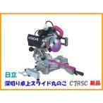 ■日立 ★190mm卓上スライド丸のこ C7RSC★送料無料!