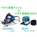 ■マキタ ★125mm 防じん丸のこ KS5200FX (刃付・左勝手)+集塵機484(P)■送料無料!
