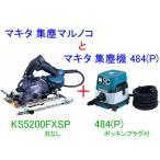 ■マキタ ★125mm 防じん丸のこ KS5200FXSP (刃無・左勝手)+集塵機484(P)■送料無料!