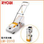■リョービ リール式電子芝刈り機 LM-2310 ◆刈込幅230mm ■送料無料!