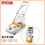 ■リョービ リール式電子芝刈り機 LM-2810 ◆刈込幅280mm ■送料無料!