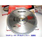 ■マキタ ダブルスリット高剛性チップソー165mm55P A-48533■