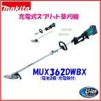 ■マキタ 36V 充電式スプリット草刈機 MUX362DWBX ■送料無料!