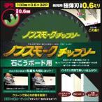 ★山真 石膏ボード用ノンスモークチップソー 100mmX0.6X32P★品番:NT-YSD-100PK