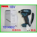 ■マキタ 18V インパクトドライバー TD149DZ 青 新品★本体のみ