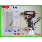 ■マキタ 18V インパクトドライバー TD149DZP ピンク ★本体のみ