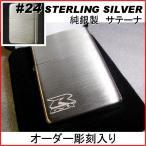ジッポ zippo #24スターリングシルバーサテーナ STERLING SILVER 純銀製 オーダーメイド彫刻入り オリジナルジッポ 刻印