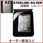 ジッポ zippo #23スターリングシルバー STERLING SILVER 純銀製 オーダーメイド彫刻入り オリジナルジッポ 刻印
