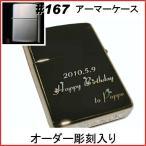 ジッポ zippo #167アーマーケース クロームポリッシュ オーダーメイド彫刻入り オリジナルジッポ 刻印