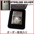 ジッポ zippo #15スターリングシルバー STERLING SILVER 純銀製 オーダーメイド彫刻入り オリジナルジッポ 刻印