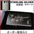ジッポ zippo #13スターリングシルバーサテーナ STERLING SILVER 純銀製 オーダーメイド彫刻入り オリジナルジッポ 刻印