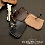 キーカバー メンズ メール便で送料無料 CHAOS コードバン キーカバー 選べる7色 メンズ、紳士物、男性用 馬革 キーホルダー、キーリング、カギ、鍵、国産