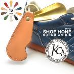 靴べら 真鍮製 牛革 送料無料 KC,s シューホーンキーリング・ヴォーノアニリン 牛革 メンズ 男性用 紳士 レディース 女性用 日本製 国産 ハンドメイ