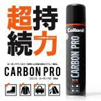 送料無料 Collonil コロニル カーボンプロ300ml(オールマイティー防水スプレー)バッグ・財布・ブーツ・革靴・傘・ウェア等 スノーボード スキー グロー