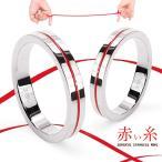 ステンレス 指輪 リング サージカルステンレス ペアリングに 送料無料 赤い糸 レッドライン プレゼント レディース