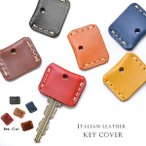 イタリアンレザー キーカバー 革 本革 牛革 メンズ レディース 人気 鍵カバー キーホルダー キーケース