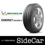 ミシュラン 195/55R16 87V エナジーセイバープラス サマータイヤ(日本MICHELIN正規流通品)2016-17年製