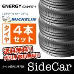 ミシュラン 195/65R15 91H エナジーセイバープラス サマータイヤ4本セット(日本MICHELIN正規流通品)2016-17年製